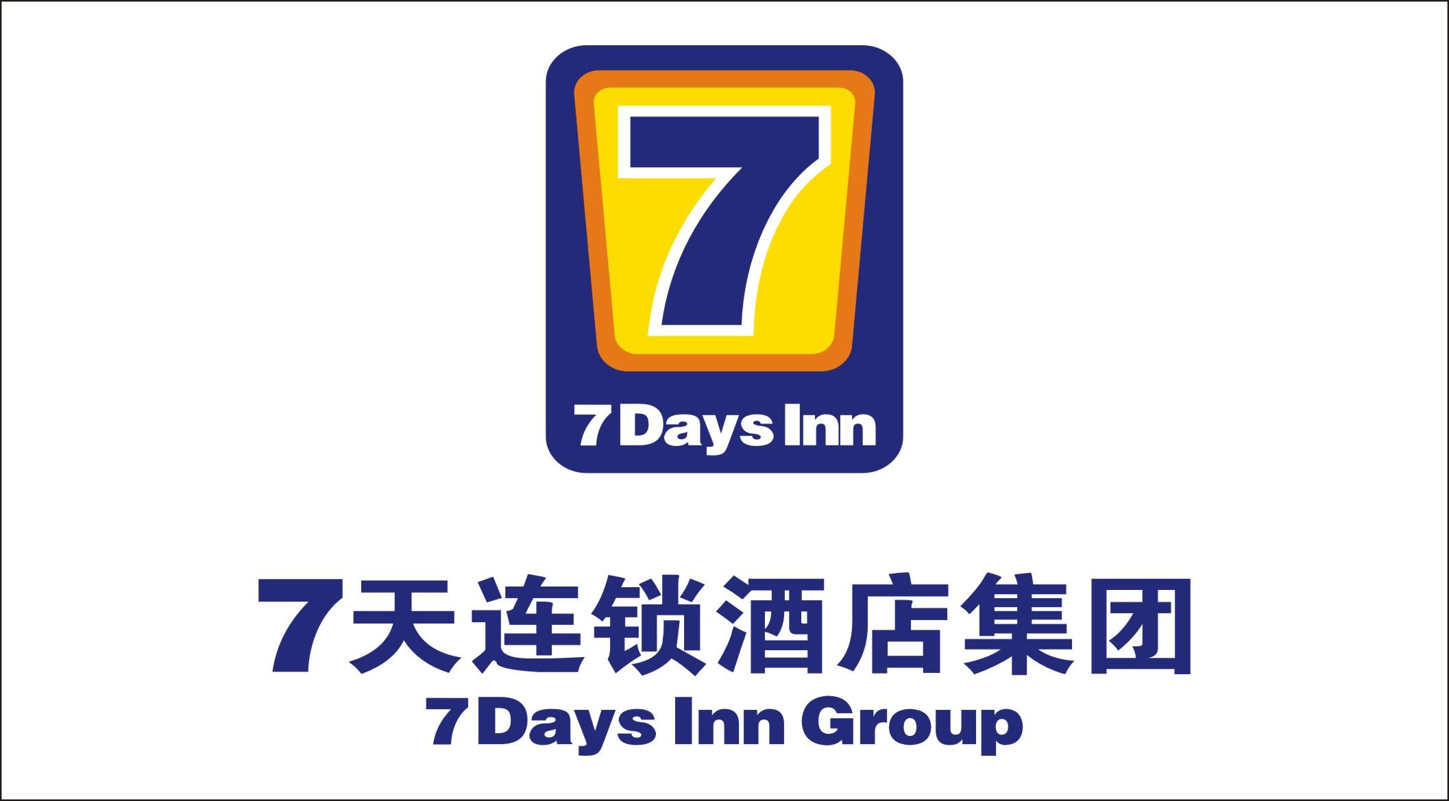 7天连锁酒店
