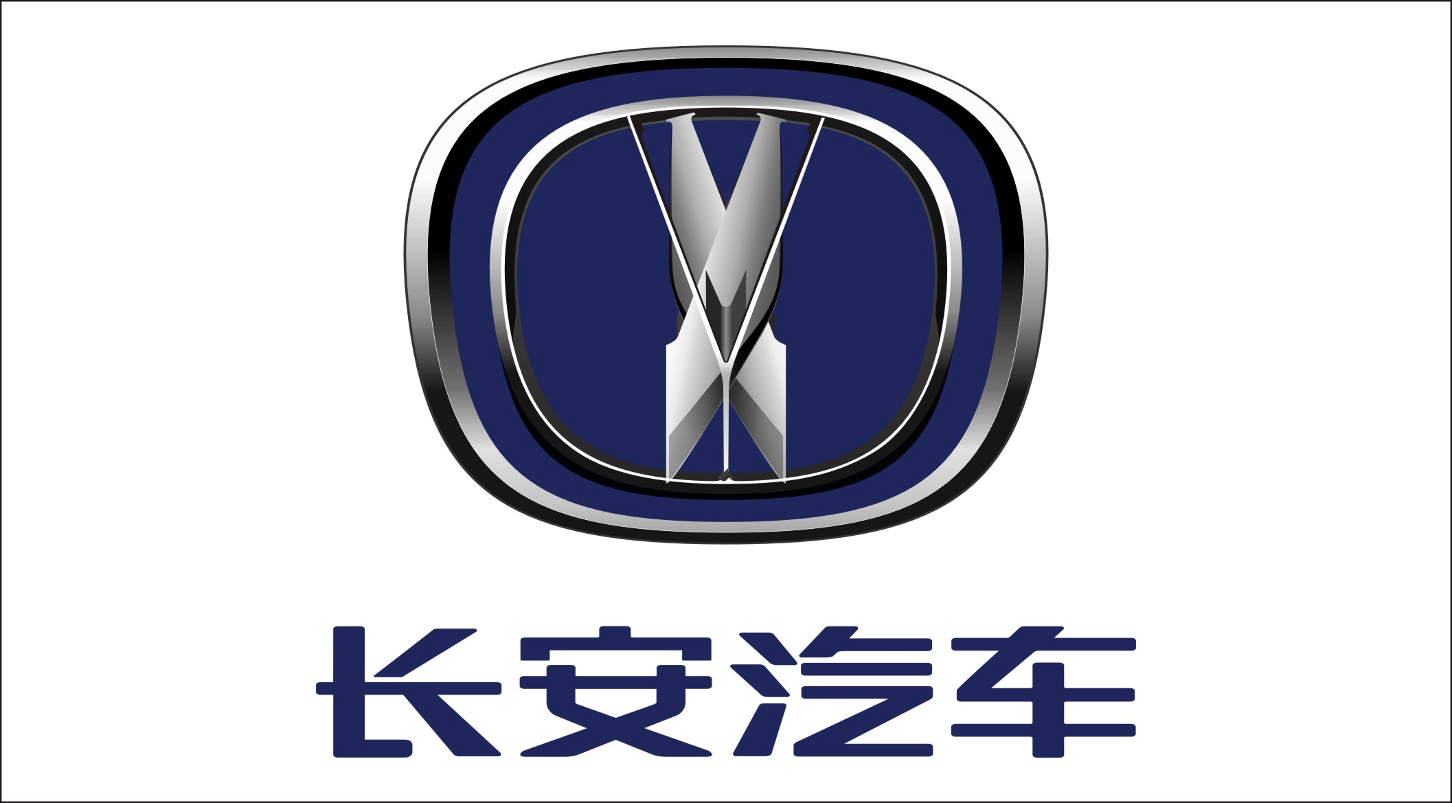 长安汽车4S店