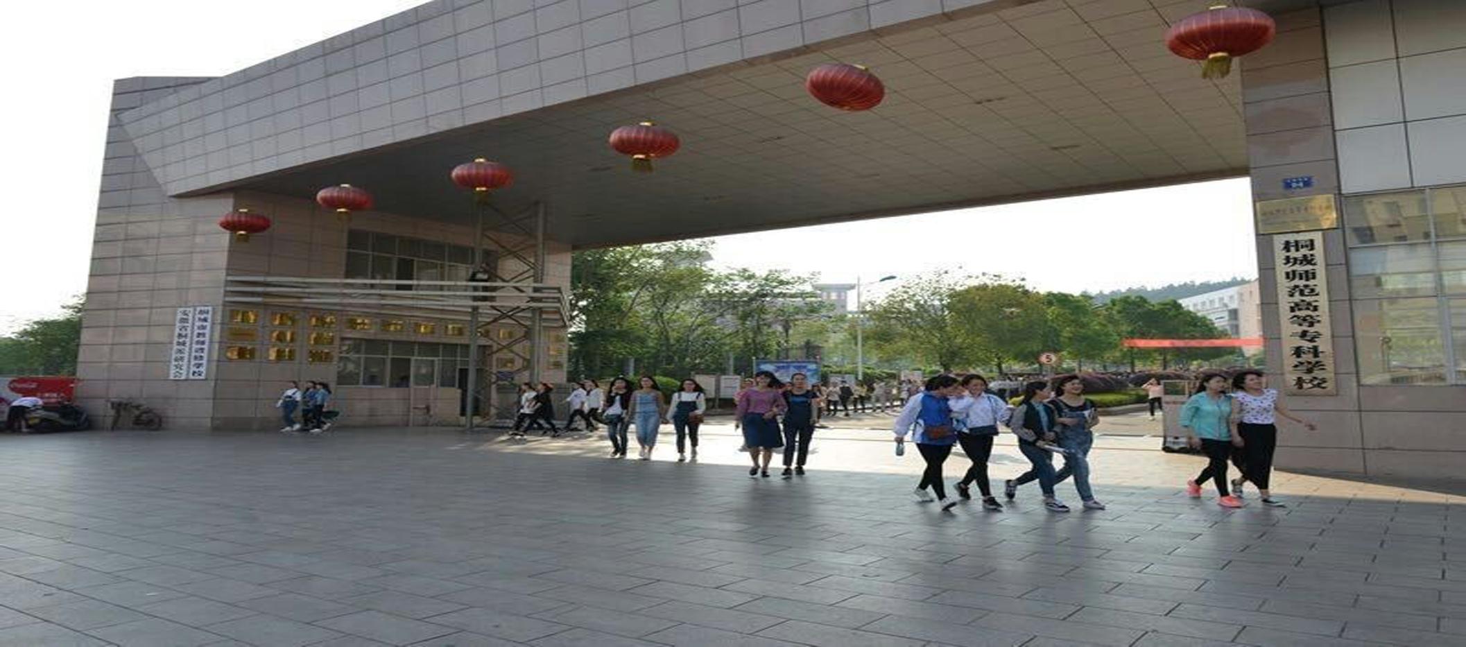 桐城师范学院